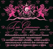 Пошив,  перекрой,  утепление,  ремонт одежды из кожи и меха в Донецке!